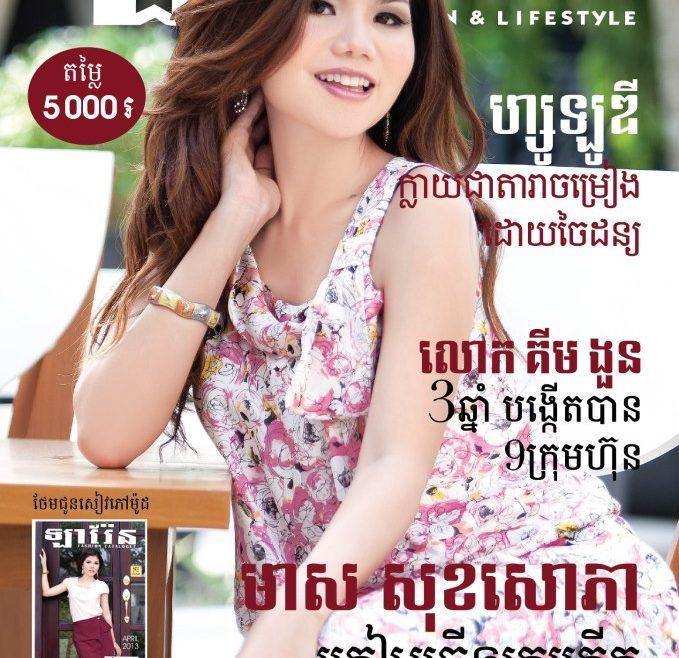 La Reine Magazine
