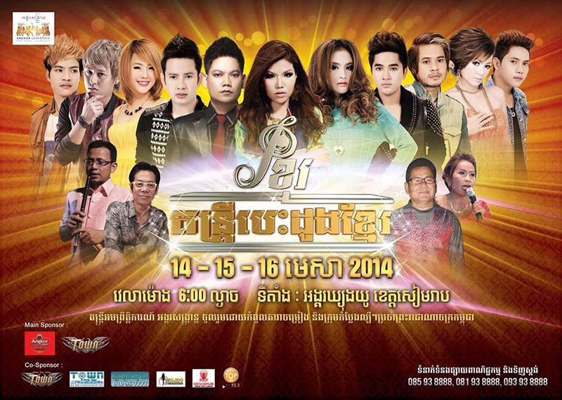Town Concert Siem Reap